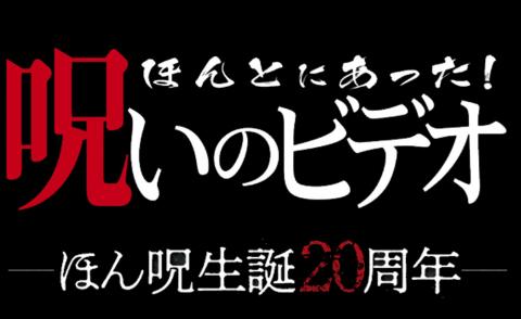 ファミリー劇場presents 祝!ほん呪生誕20周年 オールナイト上映会