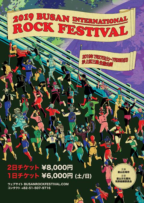 2019 Busan International Rock Festival