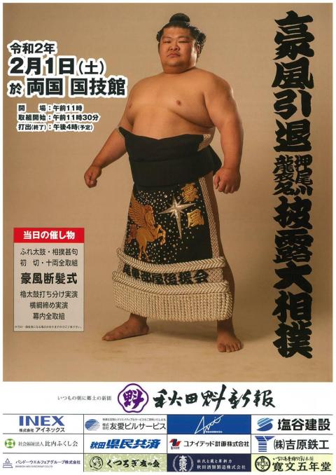 豪風引退押尾川襲名披露大相撲