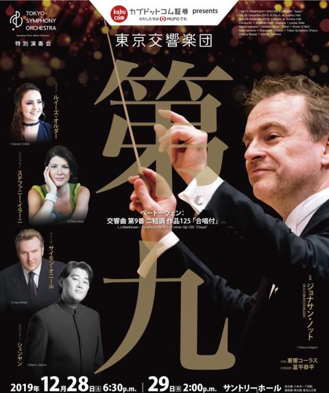 東京交響楽団 特別演奏会「第九」2019