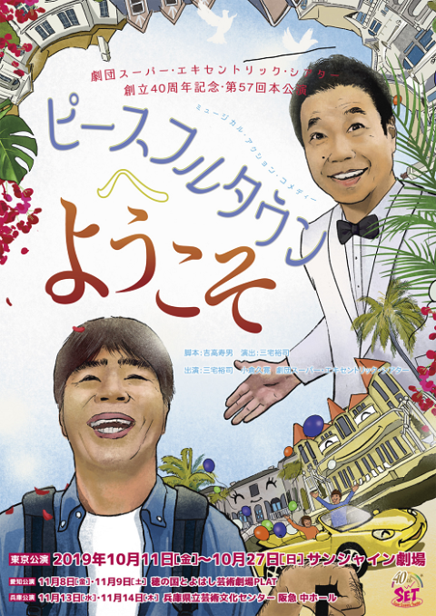 劇団スーパー・エキセントリック・シアター 創立40周年記念・第57回本公演
