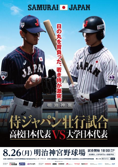 侍ジャパン壮行試合 高校日本代表対大学日本代表