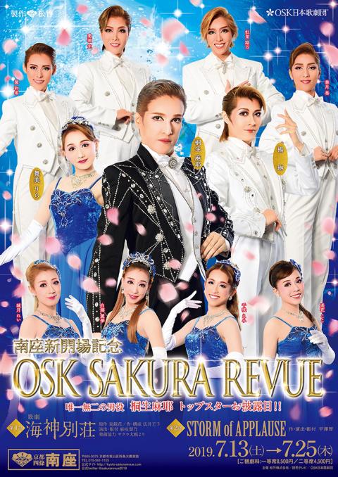 南座新開場記念 『OSK SAKURA REVUE』