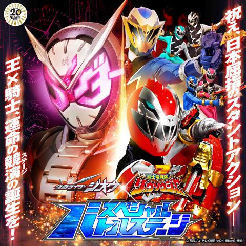 仮面ライダージオウ×騎士竜戦隊リュウソウジャー スペシャルバトルステージ