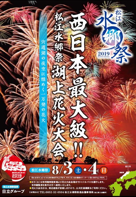 2019 松江水郷祭湖上花火大会