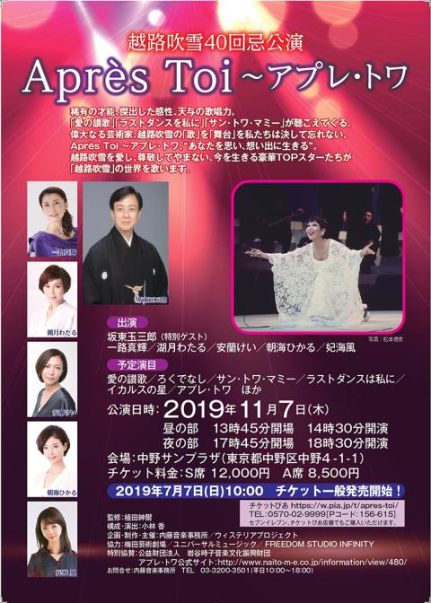 越路吹雪40回忌公演 「Apres Toi~アプレ・トワ」