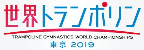 世界トランポリン東京2019