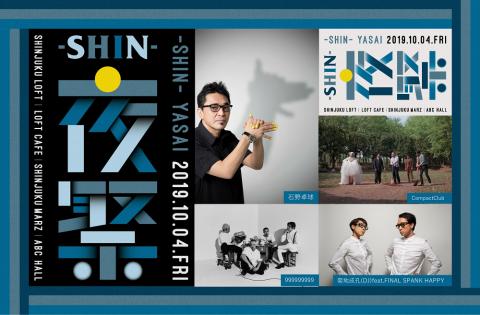 新宿フィールドミュージアム SHIN夜祭 2019