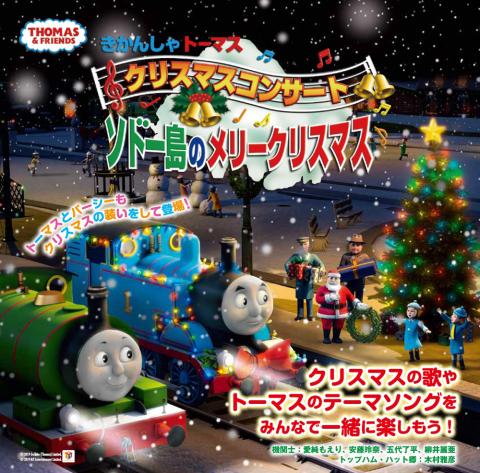 きかんしゃトーマス クリスマスコンサート 「ソドー島のメリークリスマス」