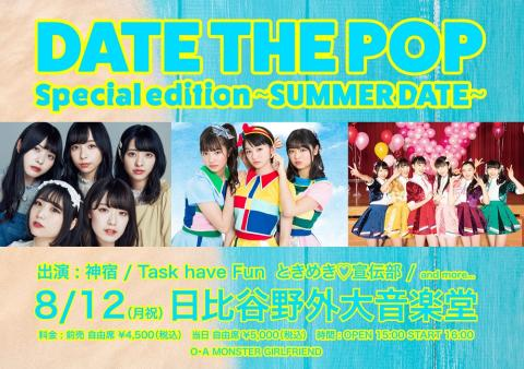 DATE THE POP Special edition ~SUMMER DATE~