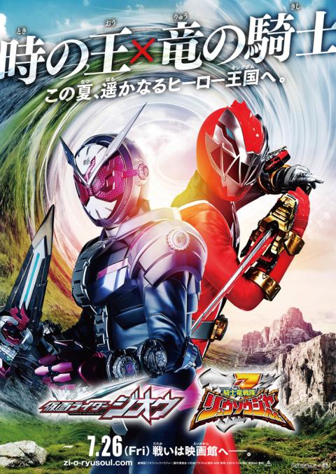 「劇場版 仮面ライダージオウ」「騎士竜戦隊リュウソウジャー」