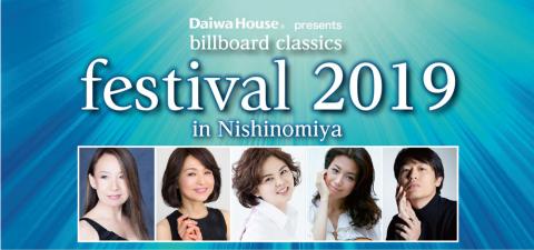 billboard classics festival 2019 -百花繚乱-