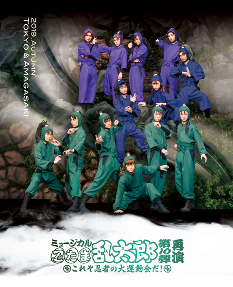ミュージカル「忍たま乱太郎」 第10弾 再演 ~これぞ忍者の大運動会だ!~