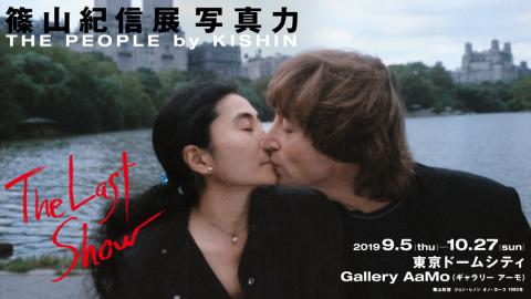 篠山紀信展 写真力 THE PEOPLE by KISHIN The Last Show