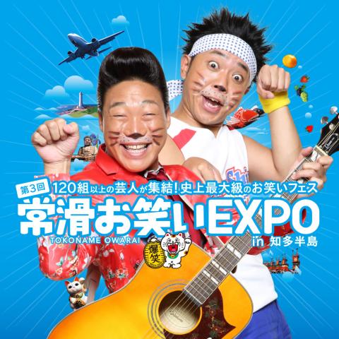 第3回 常滑お笑いEXPO in 知多半島