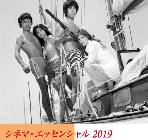 シネマ・エッセンシャル2019