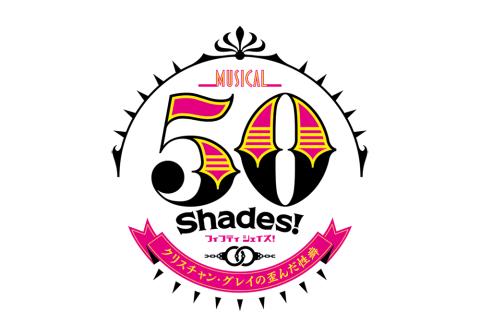 ミュージカル「50Shades!~クリスチャン・グレイの歪んだ性癖~」