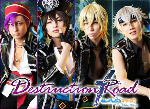 『あんさんぶるスターズ!エクストラ・ステージ』~Destruction × Road~ ライブビュー