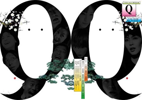 NODA・MAP第23回公演 「Q : A Night At The Kabuki」