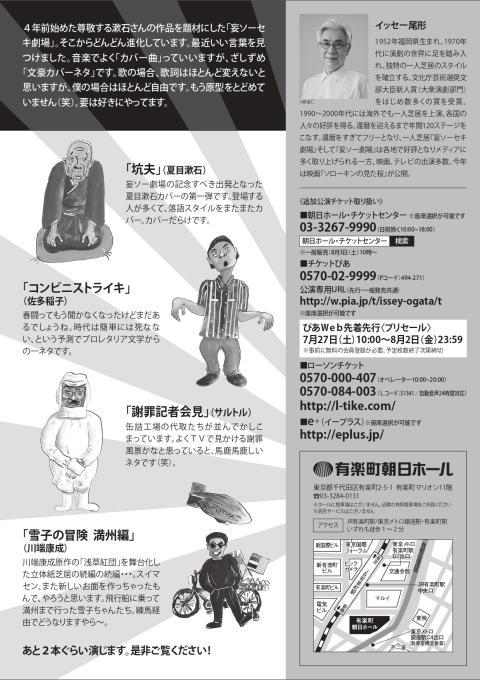 イッセー尾形「妄ソー劇場・すぺしゃる」