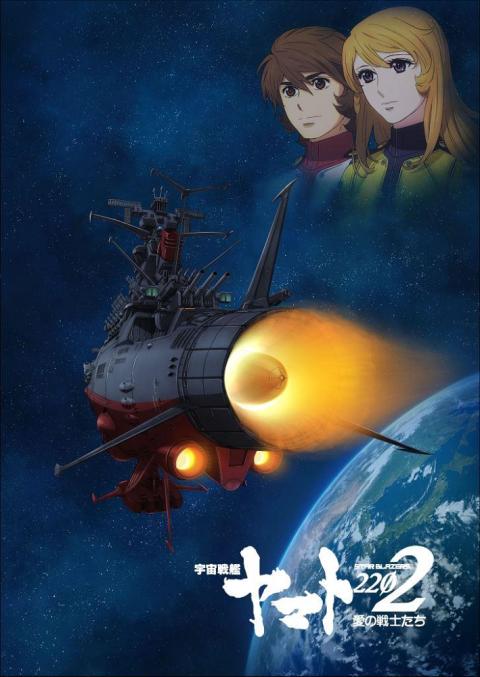 「宇宙戦艦ヤマト2202」コンサート2019