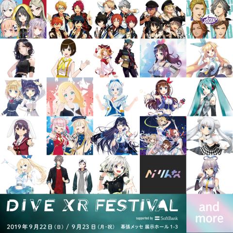 DIVE XR FESTIVAL
