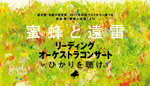 「蜜蜂と遠雷」 リーディング・オーケストラコンサート ~ひかりを聴け~