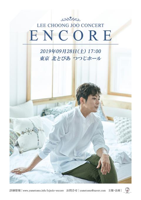 イ・チュンジュ 単独コンサート[Encore]