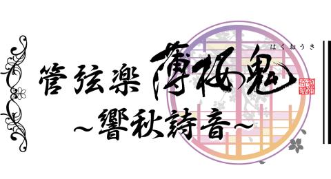 管弦楽 薄桜鬼 ~響秋詩音~