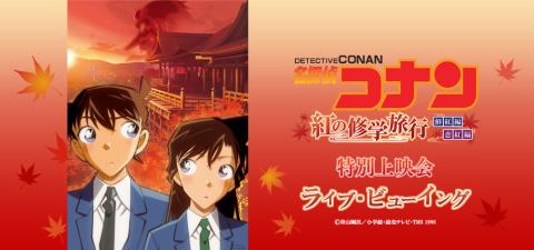 「名探偵コナン 紅の修学旅行」特別上映会 ライブ・ビューイング