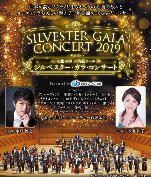 ジルベスター・ガラ・コンサート2019