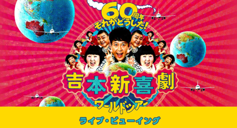 吉本新喜劇ワールドツアー~60周年 それがどうした!~<すっちー・酒井座長公演>ライブ・ビューイング
