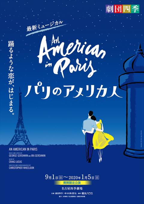 劇団四季「パリのアメリカ人」