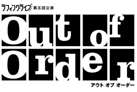 ラフィングライブ第五回公演「Out of Order」
