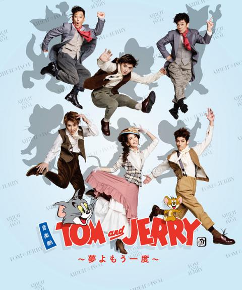音楽劇「トムとジェリー 夢よもう一度」
