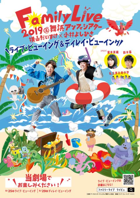 Family Live 2019 横山だいすけ×小林よしひさ ライブ・ビューイング
