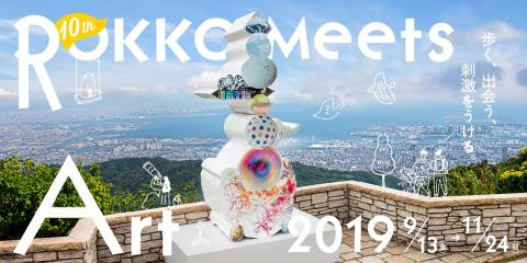 六甲ミーツ・アート 芸術散歩2019