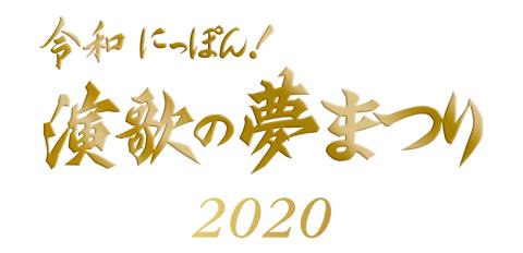 令和にっぽん!演歌の夢まつり2020 東京公演