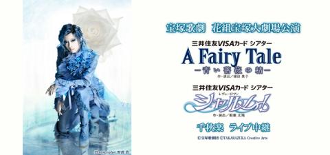 宝塚歌劇 花組宝塚大劇場公演『A Fairy Tale -青い薔薇の精-』『シャルム!』千秋楽 ライ