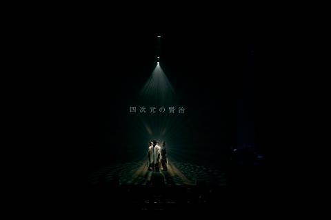 オペラ「四次元の賢治 -完結編-」