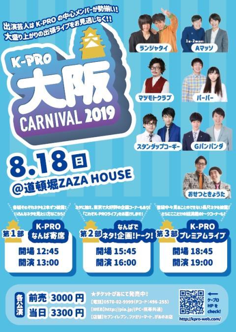 K-PROお笑いスペシャルライブ「K-PRO大阪カーニバル2019」