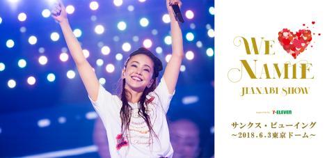 WE LOVE NAMIE サンクス・ビューイング ~2018.6.3東京ドーム~