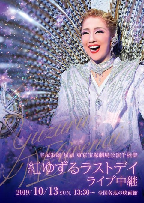 宝塚歌劇 星組東京宝塚劇場公演千秋楽『紅ゆずるラストデイ』ライブ中継