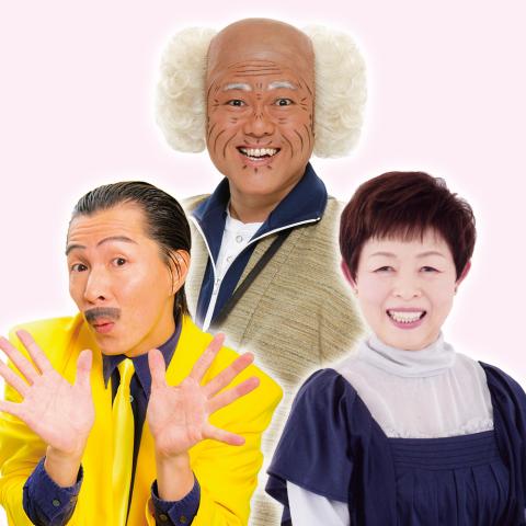 吉本新喜劇&バラエティーショー