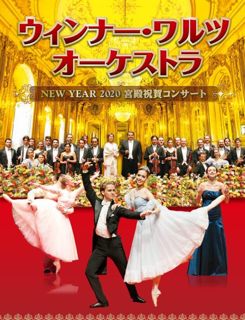 ウィンナー・ワルツ・オーケストラ~宮殿祝賀コンサート~