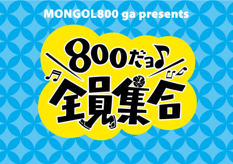 MONGOL800 ga presents 『800だョ全員集合!!2019』
