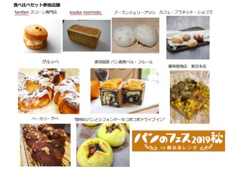 パンのフェス2019秋 in 横浜赤レンガ