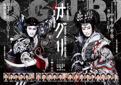 スーパー歌舞伎II(セカンド) 新版「オグリ」