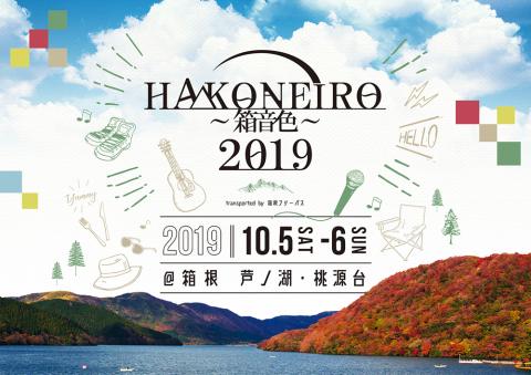 HAKONEIRO 2019