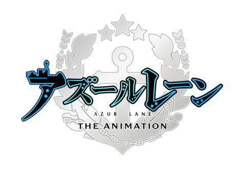 TVアニメ「アズールレーン」先行上映会